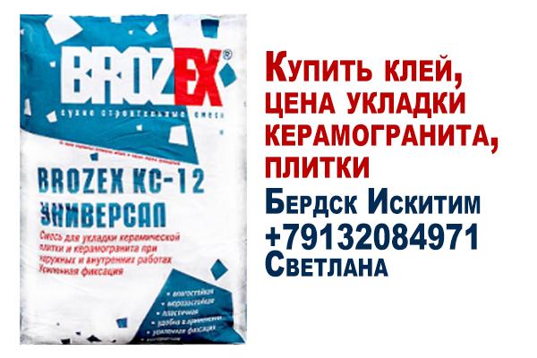 Купить клей для керамогранита с доставкой по Москве