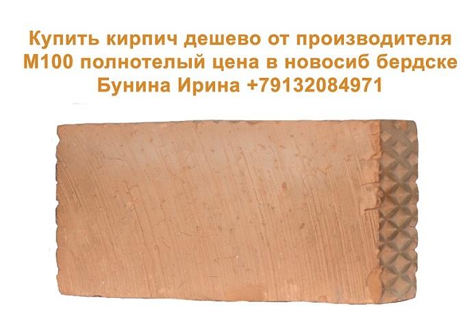 Купить Дешево Новосибирск